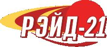 Рэйд-21